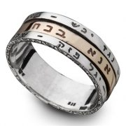 Silver and Gold Ana Bekoach Spinner Kabbalah Ring